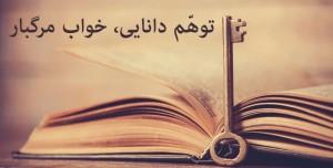 توهّم دانایی، خواب مرگبار